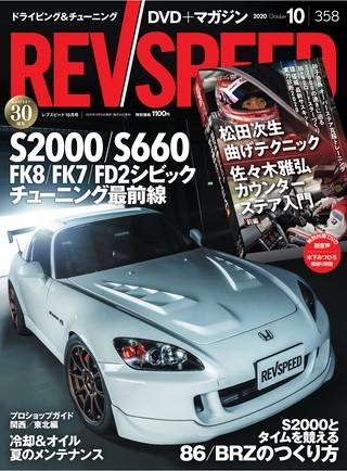 REV SPEED(レブスピード) 2020年10月号 No.358