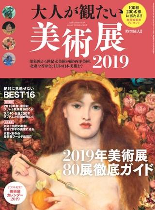 大人が観たい注目の美術展2019