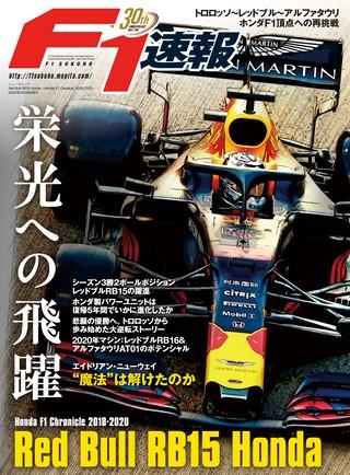 F1速報(エフワンソクホウ)特別編集 Red Bull RB15 Honda ─Honda F1 Chronicle 2018-2020─