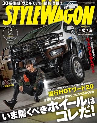 STYLE WAGON(スタイルワゴン) 2018年3月号
