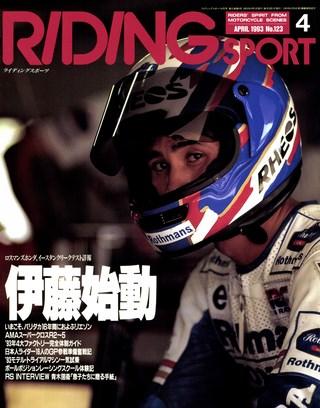 1993年4月号 No.123