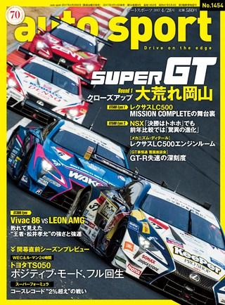 AUTO SPORT(オートスポーツ) No.1454 2017年4月28日号