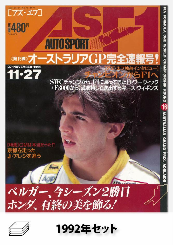 AS+F 1992年セット[全17冊]