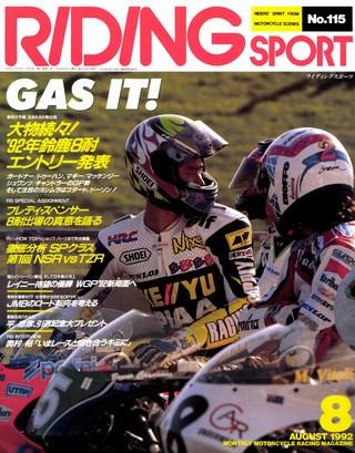 1992年8月号 No.115