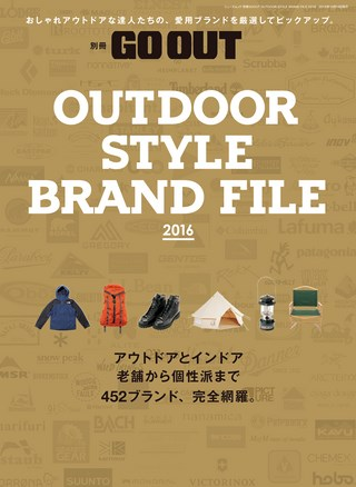 GO OUT(ゴーアウト)特別編集 OUTDOOR STYLE BRAND FILE 2016