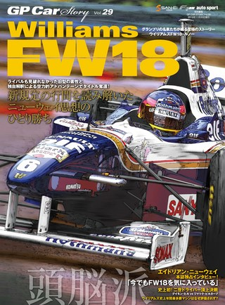 GP Car Story(GPカーストーリー) Vol.29 Williams FW18