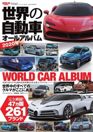 世界の自動車オールアルバム 2020年