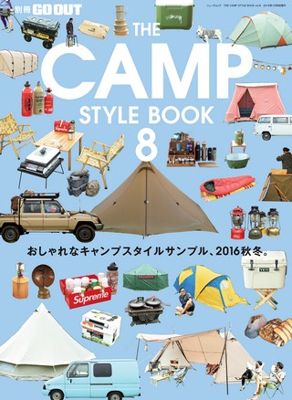 GO OUT(ゴーアウト)特別編集 THE CAMP STYLE BOOK Vol.8