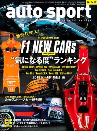 AUTO SPORT(オートスポーツ) No.1451 2017年3月17日号