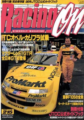 Racing on(レーシングオン) No.215