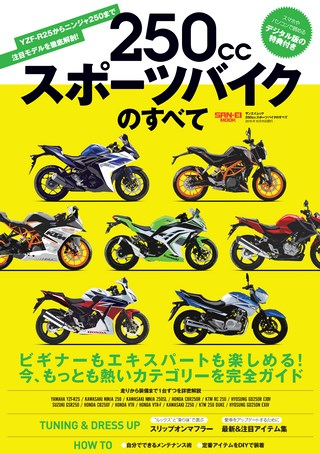 250ccスポーツバイクのすべて