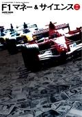 F1マネー&サイエンス Vol.1