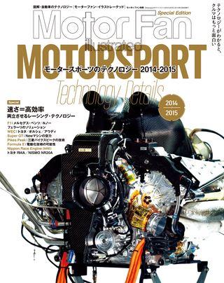 Motor Fan illustrated(モーターファンイラストレーテッド)特別編集 Motorsportのテクノロジー 2014-2015