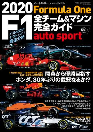 AUTO SPORT(オートスポーツ)特別編集 2020 F1全チーム&マシン完全ガイド