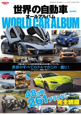 世界の自動車オールアルバム 2018年
