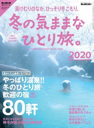 男の隠れ家 特別編集 冬の気ままなひとり旅。2020