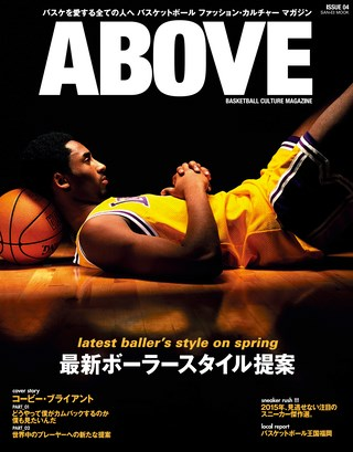 ABOVE MAGAZINE(アバブマガジン) Vol.4