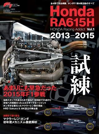 Honda RA615H ─ HONDA Racing Addict Vol.1 2013-2015 ─