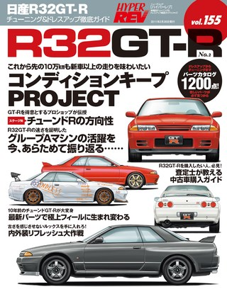 Vol.155 日産R32GT-R No.2