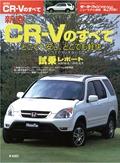 ニューモデル速報 すべてシリーズ 第290弾 新型CR-Vのすべて