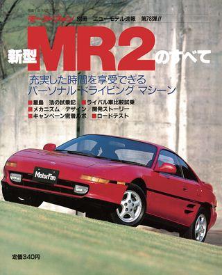 ニューモデル速報 すべてシリーズ 第78弾 新型MR2のすべて