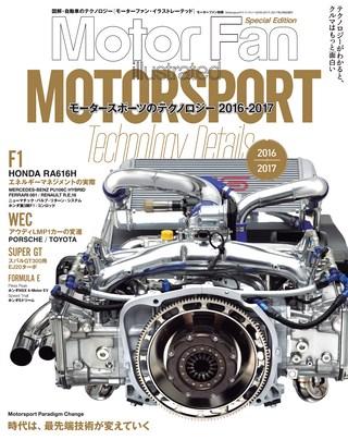 Motor Fan illustrated(モーターファンイラストレーテッド)特別編集 Motorsportのテクノロジー 2016-2017