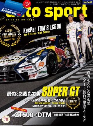 AUTO SPORT(オートスポーツ) No.1469 2017年12月1日号