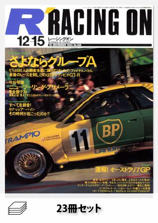 Racing on 1993年セット[全23冊]
