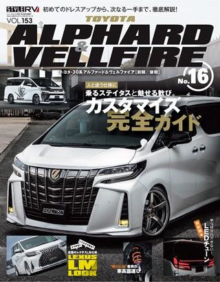 Vol.153 トヨタ アルファード&ヴェルファイア No.16