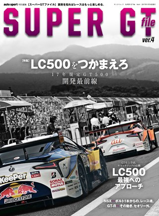 SUPER GT FILE Ver.4
