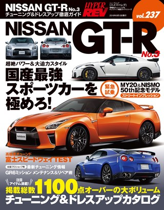 Vol.237 NISSAN GT-R No.3