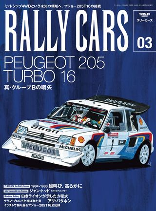RALLY CARS(ラリーカーズ) Vol.03 PEUGEOT 205 TURBO 16