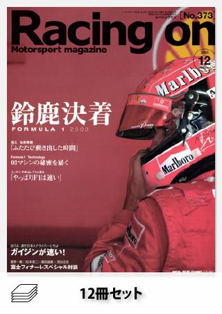 Racing on 2003年セット[全12冊]