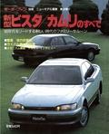 ニューモデル速報 すべてシリーズ 第89弾 新型ビスタ/カムリのすべて