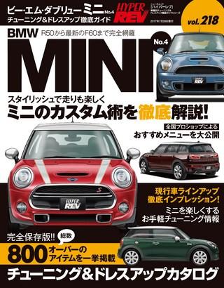 HYPER REV(ハイパーレブ) Vol.218 MINI No.4