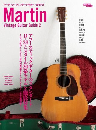 マーティン・ヴィンテージギターガイド 2