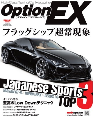 自動車誌MOOK OPTION Exclusive