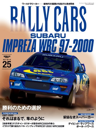 RALLY CARS(ラリーカーズ) Vol.25 SUBARU IMPREZA WRC 97-2000
