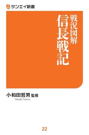 戦況図解 信長戦記