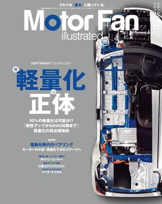 Motor Fan illustrated(モーターファンイラストレーテッド) Vol.162