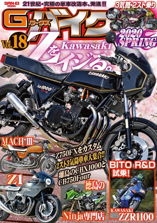 G-WORKS バイク Vol.18
