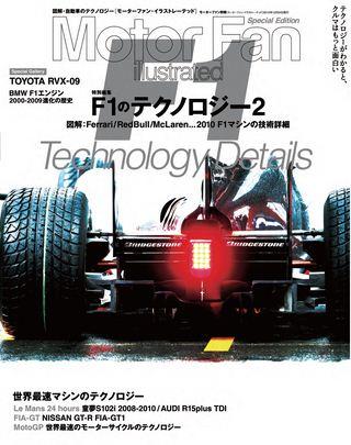 F1のテクノロジー2