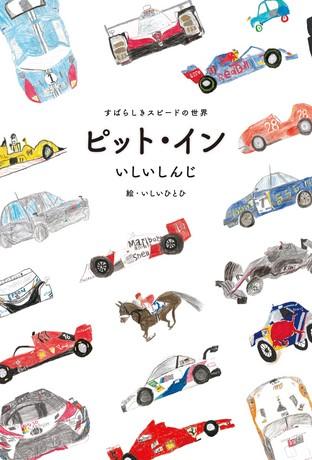 ピット・イン すばらしきスピードの世界 フルカラー版