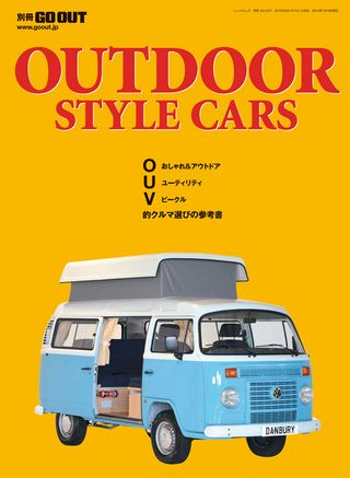 GO OUT(ゴーアウト)特別編集 OUTDOOR STYLE CARS