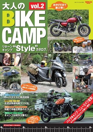 大人のBIKE CAMP Vol.2