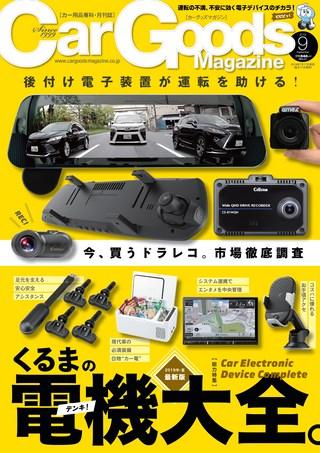 Car Goods Magazine(カーグッズマガジン) 2019年9月号