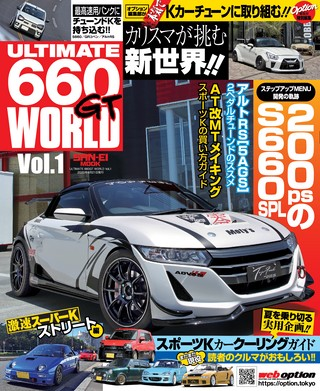 自動車誌MOOK ULTIMATE 660GT WORLD Vol.1