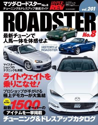 Vol.201 マツダ・ロードスターNo.8