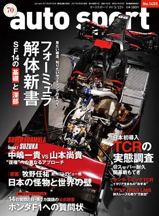 AUTO SPORT(オートスポーツ) No.1455 2017年5月12日号