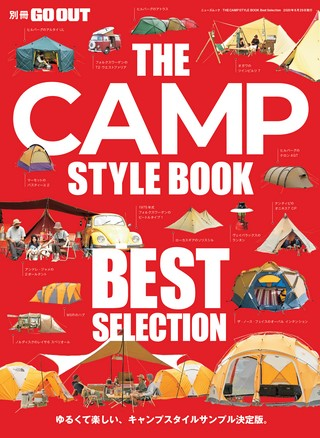 GO OUT(ゴーアウト)特別編集 THE CAMP STYLE BOOK  Best Selection